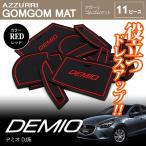 マツダ デミオ DJ系 ドア ポケット マット/シート 滑り止め (ラバーマット) レッド 11P