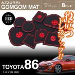 トヨタ 86/ハチロク ZN6 ドア ポケット マット/シート 滑り止め (ラバーマット) レッド 8P