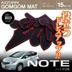 (在庫処分SALE)日産 ノート/NOTE E12 ドアポケット マット/シート 滑り止め (ラバーマット) レッド/赤