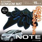 (在庫処分SALE)日産 ノート/NOTE E12 ドアポケット マット/シート 滑り止め (ラバーマット) ブルー/青