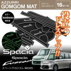 (在庫処分SALE)スペーシア MK32S ドアポケット マット/シート 滑り止め (ラバーマット) 夜光色/蓄光 16P