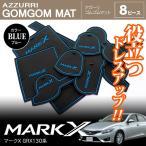 (在庫処分SALE)マークX 130系 ドア ポケット マット/シート 滑り止め (ラバーマット) ブルー 8P