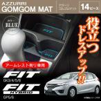(在庫処分SALE)フィット3 GK3/4/5/6・GP5 【アームレスト有車用】 ドアポケット マット/シート 滑り止め (ラバーマット) ブルー