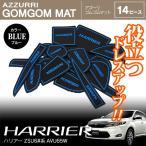 (在庫処分SALE)60系 ハリアー/ハイブリッド ドア ポケット マット/シート 滑り止め (ラバーマット) ブルー 14P