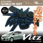 (在庫処分SALE)ヴィッツ/Vitz P130系 ドアポケット マット/シート 滑り止め (ラバーマット) ブルー/青
