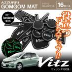 (在庫処分SALE)ヴィッツ/Vitz P130系 ドアポケット マット/シート 滑り止め (ラバーマット) 夜光色/蓄光