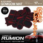 (在庫処分SALE)カローラ ルミオン 150系 ドア ポケット マット/シート 滑り止め (ラバーマット) レッド 17P