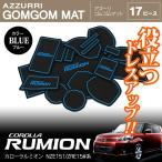 (在庫処分SALE)カローラ ルミオン 150系 ドア ポケット マット/シート 滑り止め (ラバーマット)ブルー 17P