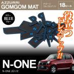 (在庫処分SALE)N-ONE エヌワン JG1/2 ドア ポケット マット/シート 滑り止め (ラバーマット) ブルー 18P