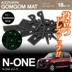 (在庫処分SALE)N-ONE エヌワン JG1/2 ドア ポケット マット/シート 滑り止め (ラバーマット) 夜光色 18P