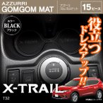 (在庫処分SALE)エクストレイル T32 ドアポケット マット/シート 滑り止め (ラバーマット) ブラック/黒