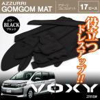 (在庫処分SALE)80 VOXY/ヴォクシー ドアポケット マット/シート 滑り止め (ラバーマット) ブラック/黒 17P