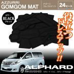 (在庫処分SALE)20 アルファード ドア ポケット マット/シート 滑り止め (ラバーマット) ブラック 24P