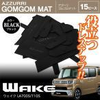 (在庫処分SALE)ウェイク LA700S/710S  ドア ポケット マット/シート 滑り止め (ラバーマット) ブラック 15P