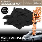 (在庫処分SALE)C25セレナ ドア ポケット マット/シート 滑り止め (ラバーマット) ブラック 22P