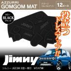 (年末セール500円OFF!)ジムニー JB23 ドア ポケット マット/シート 滑り止め (ラバーマット) ブラック12P