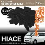 (在庫処分SALE)ハイエース 200系 S-GL ドア ポケット マット/シート 滑り止め (ラバーマット) ブラック 17P