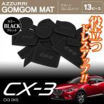 (年末セール500円OFF!)CX-3 DK5 ドア ポケット マット/シート 滑り止め (ラバーマット) ブラック 13P