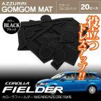 (在庫処分SALE)カローラフィールダー 160系 ドア ポケット マット/シート 滑り止め (ラバーマット) ブラック 20P