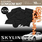 (在庫処分SALE)日産/スカイライン V36 ドア ポケット マット/シート 滑り止め (ラバーマット) ブラック 10P