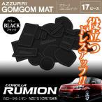 (在庫処分SALE)カローラ ルミオン 150系 ドア ポケット マット/シート 滑り止め (ラバーマット)ブラック 17P