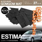 (在庫処分SALE)50 エスティマ ドア ポケット マット/シート 滑り止め (ラバーマット) ブラック 27P