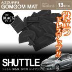 シャトル GK8/9、GP7/8(ハイブリッド) ドア ポケット マット/シート 滑り止め (ラバーマット) ブラック 13P