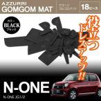 (在庫処分SALE)N-ONE エヌワン JG1/2 ドア ポケット マット/シート 滑り止め (ラバーマット) ブラック 18P