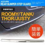 タンク/ルーミー/トール/ジャスティ リアバンパーステップガード M900/M910 ステンレス/ヘアライン プロテクター