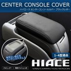 200 ハイエース 1-4型 センターコンソールカバー PVCブラック レザー//送料無料
