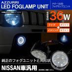 エクストレイル T31 日産 LEDフォグランプ 12発36W ユニット CCFLイカリング ホワイト  //送料無料