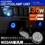 ノート E11 日産 LEDフォグランプ 12発36W ユニット CCFLイカリング ブルー  //送料無料