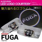フーガ Y50/Y51  ロゴ/ウェルカムランプ ドアカーテシLEDユニット レーザースポット//送料無料(在庫処分SALE)