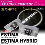 50系 エスティマ/20系 ハイブリッド ロゴ/ウェルカムランプ ドアカーテシLEDユニット レーザースポット エンブレムVer.//送料無料(在庫処分SALE)