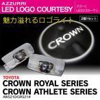 210 クラウン ロイヤル/アスリート ロゴ/ウェルカムランプ ドアカーテシLEDユニット レーザースポット//送料無料(在庫処分SALE)
