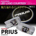 30 プリウス  ロゴ/ウェルカムランプ ドアカーテシLEDユニット レーザースポット//送料無料