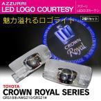 クラウン ロイヤル 18/210系 ロゴ/ウェルカムランプ ドアカーテシLEDユニット レーザースポット エンブレムVer.//送料無料(在庫処分SALE)