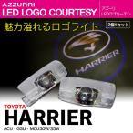 30系 60系 ハリアー ロゴ/ウェルカムランプ ドアカーテシLEDユニット レーザースポット エンブレムVer.//送料無料(在庫処分SALE)