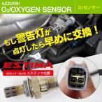 O2センサー エスティマ 30/40系 89465-28330 運転席側 ライト O2センサー/オーツー トヨタ用 (3)