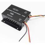 DCDCコンバーター (15A) デコデコ 24V→12V デコデコ 変換器 DC24V-DC12V 車 変電器