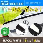 汎用 リアスポイラー/ボンネット/ルーフスポイラー ABS樹脂 (ホワイト/ブラック)
