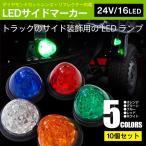 LEDサイドマーカーランプ (10個) 24V スモール&ブレーキ連動  トラック/サイドマーカー/デイライト