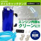 アルミ オイルキャッチタンク ブルー 汎用/直径9mmホース/円柱型 エンジンオイル