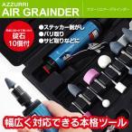 エアーリューター セット ツールパワー エアーグラインダー 砥石10種類