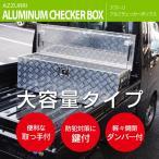 アルミボックス BOX トランク キャリア ツールボックス