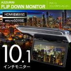 フリップダウンモニター 10.1インチモニター HDMI/microSD対応 高画質 薄型 軽量