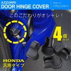 ホンダ用 ドア ストッパー カバー/ドア ヒンジカバー 4点セット 保護カバー(ネコポス送料無料)