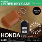 HONDA 2ボタン 新型フリードほか (ブラウン) スマートキー ケース/カバー イタリア レザーButtero革