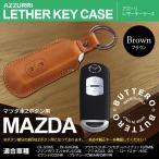 マツダ車2ボタン CX-3/CX-5/アクセラ/アテンザ/デミオ (ブラウン) スマートキー ケース/カバー イタリア レザーButtero革