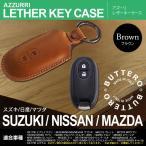 スズキ /日産/マツダ 2ボタン用(ブラウン) スマートキー ケース/カバー イタリア レザーButtero革